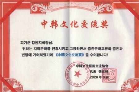 피기춘 장로는 중한문화예술교류협회에서 주관하는 '2020한중문학상'을 수상했다.(사진=피기춘장로제공)