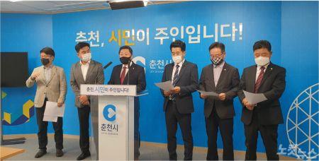 춘천시의회 국민의힘 소속 의원 기자회견(사진=진유정기자)