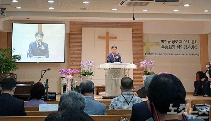 제105회 부총회장에 선출된 박한규 장로가 인사말을 하고 있다.