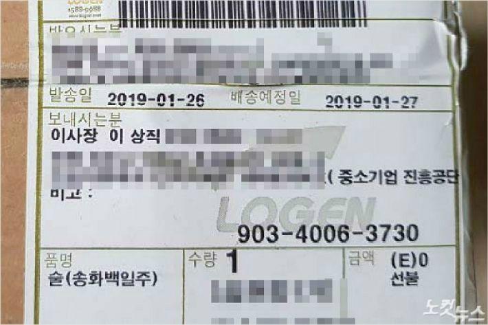 중소기업진흥공단 이사장 이상직 명의로 지방의원 A씨에게 배달된 지난해 설 명절 선물. (사진= 자료사진)