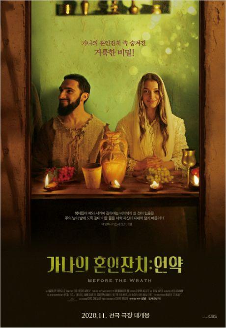 영화 '가나의 혼인잔치 : 언약' 메인 포스터.