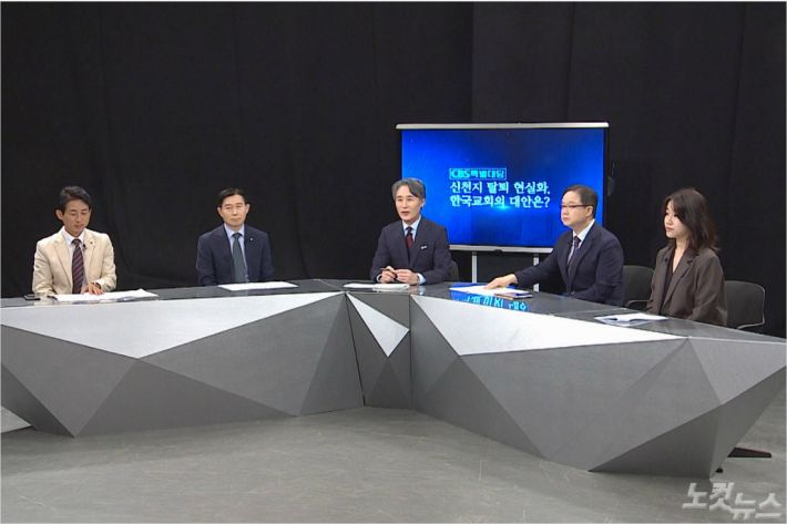 CBS특별대담 '신천지 탈퇴 현실화, 한국교회 대안은?'