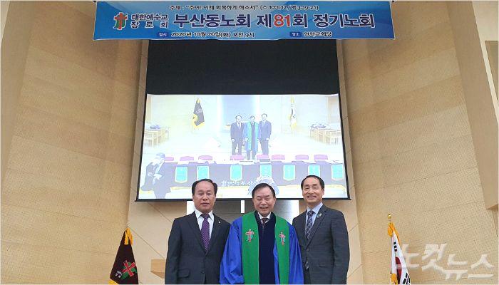 제81회 부산동노회 신임 노회장 김성대 장로(中)와 부노회장 박남규 목사(右), 임화발 장로(左)