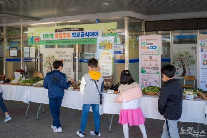 친환경 로컬푸드 학교급식데이 행사(사진=충남도 제공)