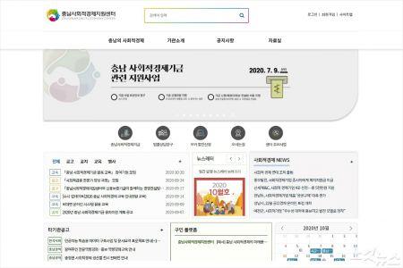 충남사회적경제지원센터 새 홈페이지(사진=충남사회적경제지원센터 제공)