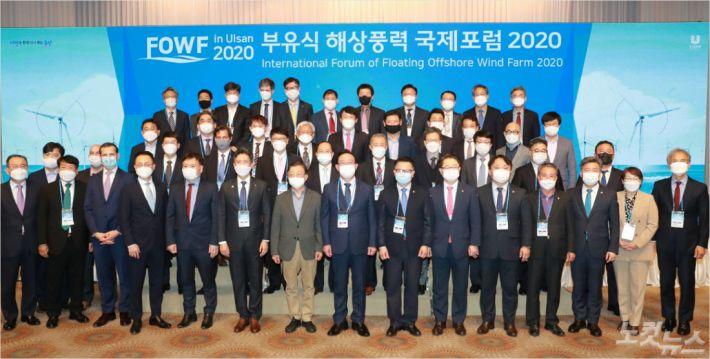 부유식 해상풍력 국제포럼(FOWF) 2020. (사진=울산시 제공)
