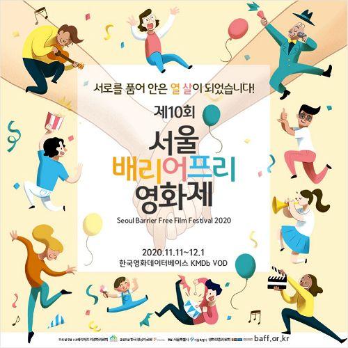 제10회 서울배리어프리영화제 포스터.