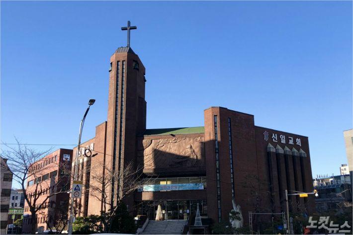 서울특별시 중구 동호로에 자리한 신일교회 외경.