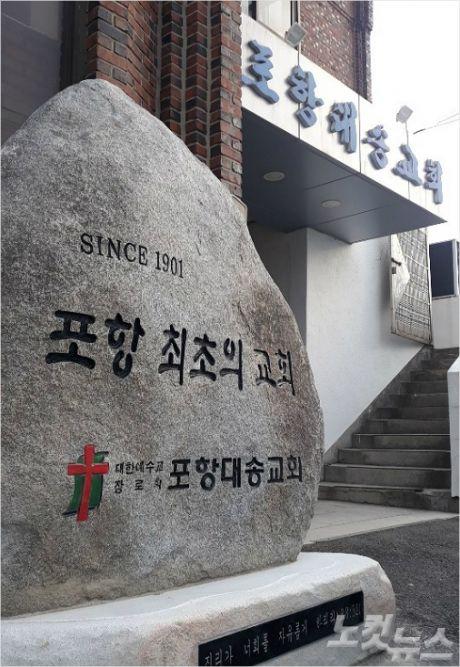 포항대송교회는 120주년 기념석 제막식도 가졌다. (사진=포항CBS)