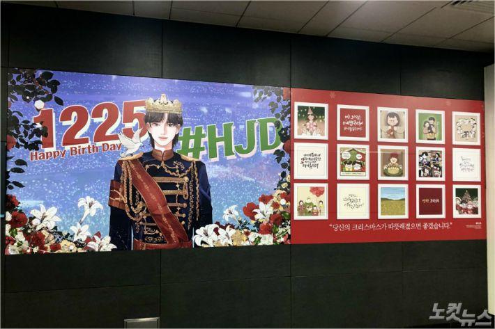 서울 마포구 홍대입구역에 걸린 'HJD 프로젝트' 광고판.