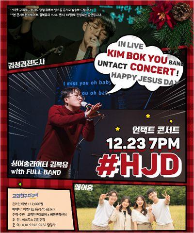 오는 23일 온라인으로 열리는 HJD 콘서트 포스터.
