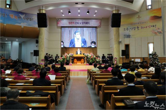 포항연일교회는 20일 창립 100주년 기념 항존직 은퇴 및 임직예식을 개최했다. (사진=포항CBS)