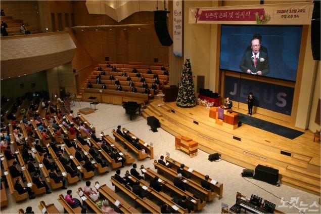 예배에서는 김원주 목사가 사무엘상 16~13을 통해 '하나님이 기뻐하시는 자'라는 제목으로 설교했다. (사진=자료사진)