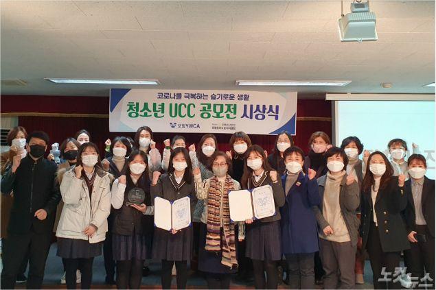 포항YWCA는 21일 청소년UCC공모전 시상식을 개최했다. (사진=자료사진)