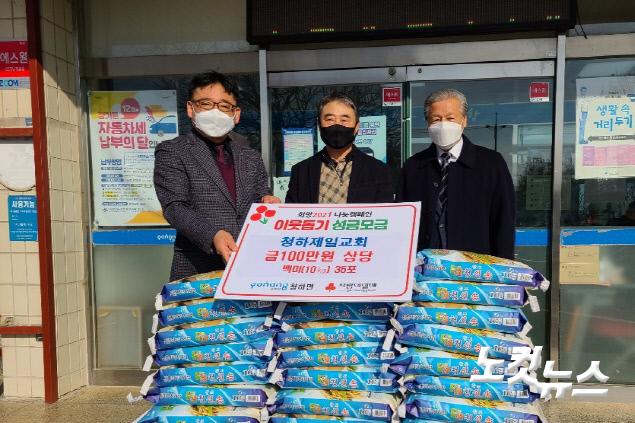 청하제일교회는 29일 청하면 행정복지센터를 방문해 사랑의 쌀 35포를 기탁했다. (사진=자료사진)