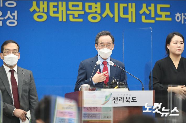 송하진 전라북도지사가 5일 신년 기자회견을 열고, 올해 도정 시책에 대해 설명하고 있다. 전라북도 제공
