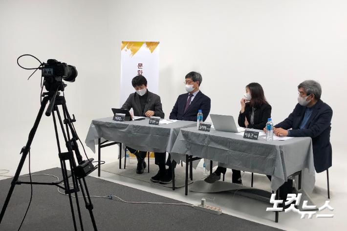 지난 7일 열린 '2021 문화선교 트렌드' 온라인 포럼.