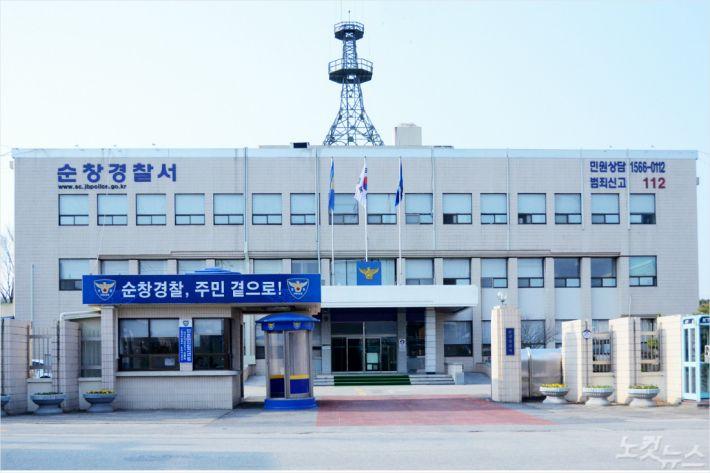 전북 순창경찰서. 전북경찰청 제공