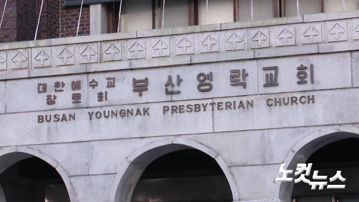 배임횡령 의혹이 불거진 윤성진 목사가 담임하고 있는 부산영락교회.