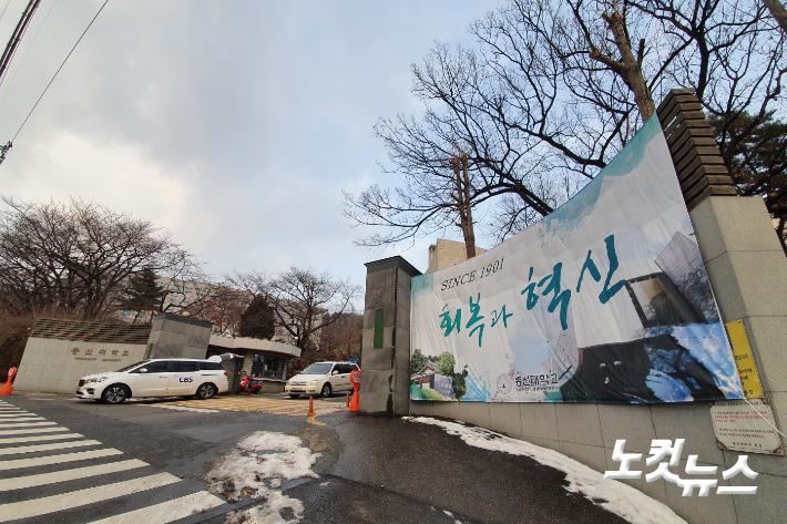 총신대 사당캠퍼스 정문.
