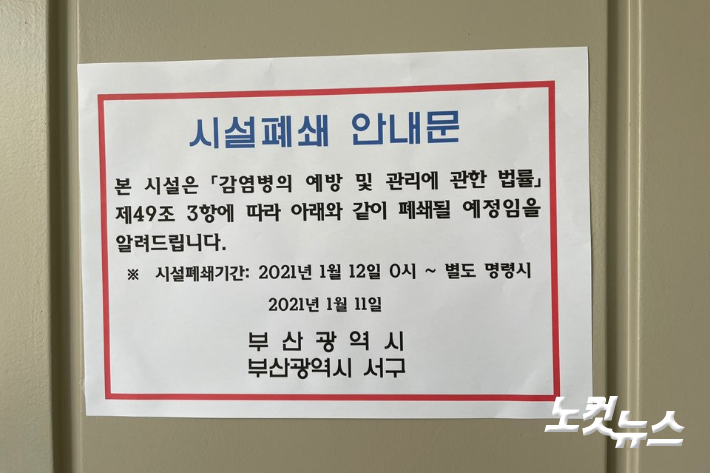 지난 11일 오전 부산 서구 서부장로교회에 시설폐쇄 안내문이 부착돼 있다. 부산 서구청 제공