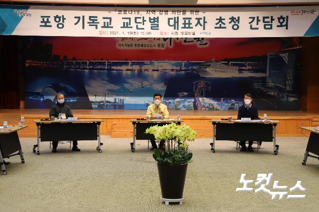 포항시는 19일 기독교 교단별 대표자 초청 간담회를 개최했다. (사진=자료사진)