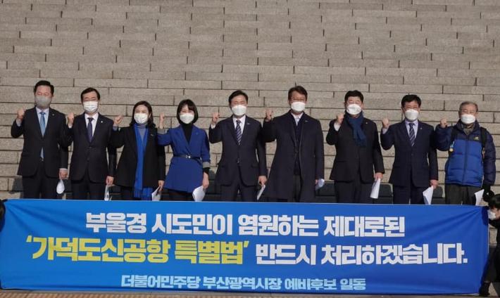 민주당 의원들과 부산시장 예비후보들.  김두관 의원 페이스북 캡처