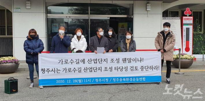산단 조성 반대하는 충북환경단체들.  맹석주 기자