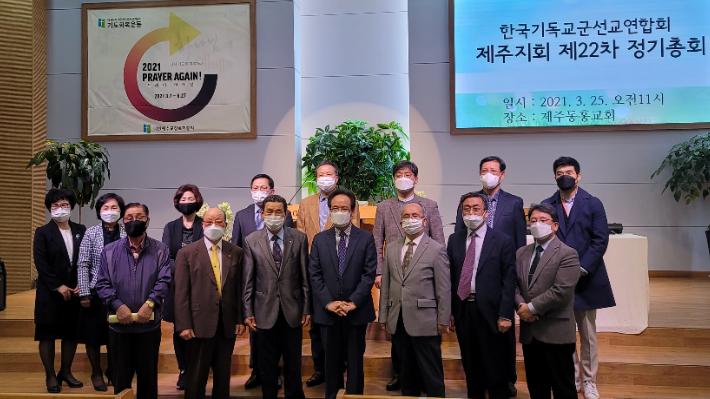 한국기독교군선교연합회 제주지회 총회에 참석한 이사 및 임원진