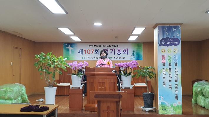 지난 29일, 동부산노회여전도회연합회 회장 이순연 권사가 제107회 정기총회를 진행하고 있다.