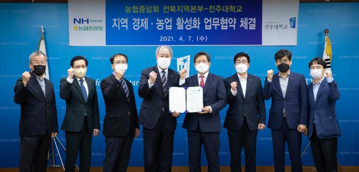 전북농협과 전주대학교가 7일 지역경제 농업 활성화를 위한 업무협약을 체결했다. 전북농협 제공