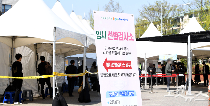 코로나19 선별검사소에서 시민들이 검사를 받기 위해 대기하고 있다. 황진환 기자