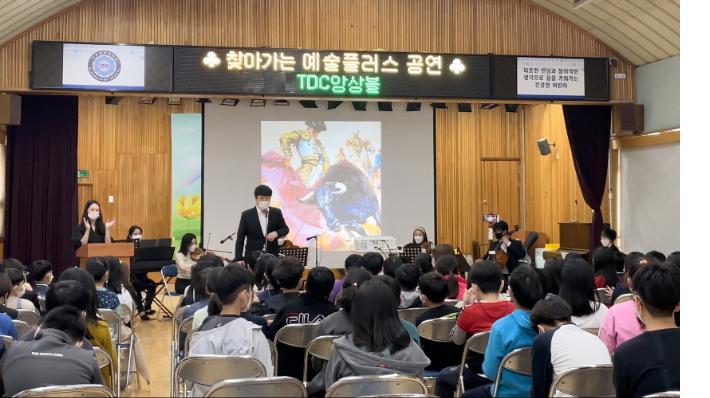 지난 3월 TDC앙상블, 연학초등학교에서 실내악 공연 모습(사진 =부산교육청 제공)