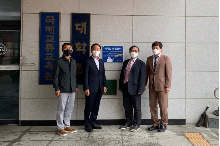 군산대학교에 외국인 도움센터가 설치돼 운영에 들어갔다. 군산대학교 제공