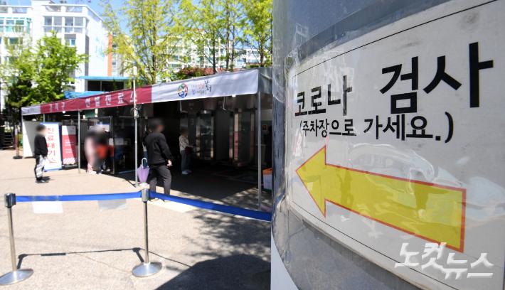 코로나19 임시선별검사소에서 시민들이 검사를 받기 위해 대기하고 있다. 황진환 기자