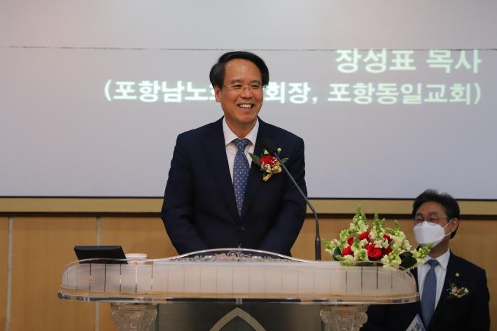 포항남노회장 장성표 목사는 '은혜의 영광을 찬송하라'라는 제목으로 설교했다. 포항CBS