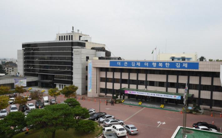 전북 김제시청. 자료사진