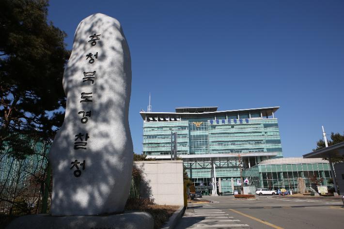 충북경찰청 제공