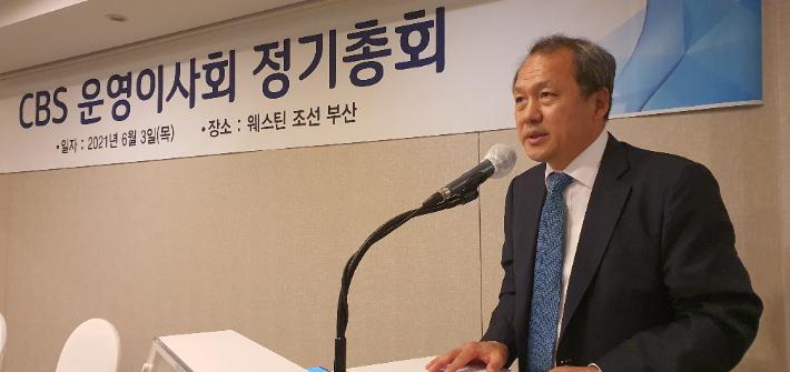 지난 3일, 웨스틴 조선 부산호텔에서 신관우 이사장이 부산CBS 운영이사회 2021년 정기총회를 진행하고 있다.
