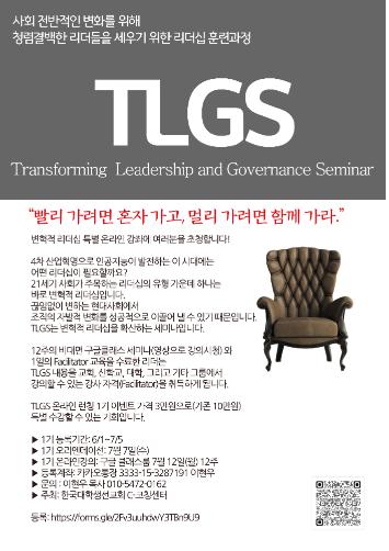 TLGS 온라인 세미나 안내 포스터.