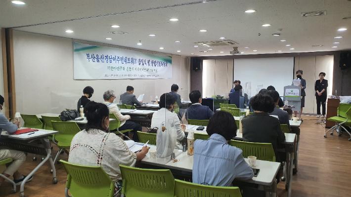 지난 8일, 인본사회연구소에서 부울경 이주민 네트워크 창립식이 진행되고 있다.