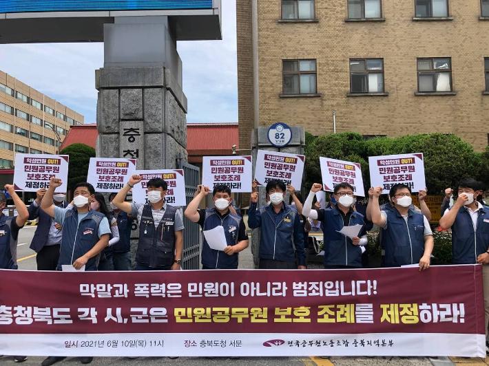 공무원노조 충북본부 제공