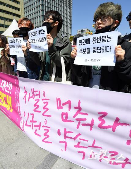 인권단체 기자회견 '혐오와 폭력에 투표하라는 대선'