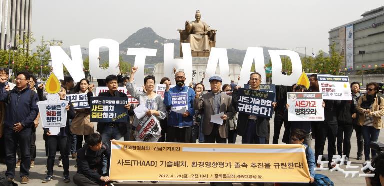 한국환경회의, 사드 기습배치 항의 기자회견