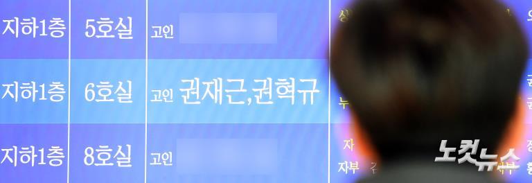 세월호 미수습자 권재근-권혁부 부자 빈소
