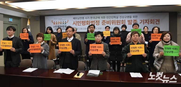 '베트남전 민간인학살 규명' 시민평화법정 준비위원회 발족