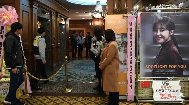 에이핑크 정은지 참석행사에 '폭발 협박전화'