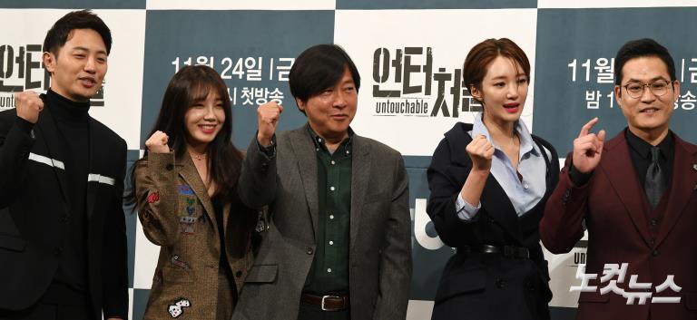 JTBC 금토 드라마 '언터처블'