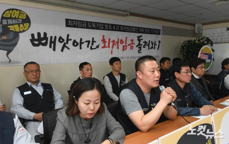 '최저임금 도둑기업 발표'