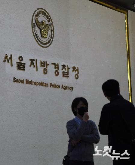 경찰 '댓글공작' 수사단,서울경찰청·경기남부청 압수수색